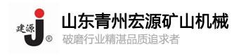 山东青州宏源矿山bwin必赢网址设备厂家